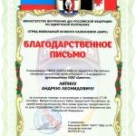 Благодарственное письмо от министерства внутренних дел Российской федерации по Удмуртской Республике, отряд мобильного особого назначения «Барс»