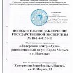 Типовой проект автосалона Ауди (г. Ижевск, Удмуртия)