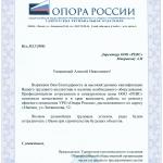 Благодарность строительной компании «РЕВС» от общественной организации «Опора России» за ремонт офисного помещения