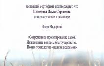 Семинар Глеба Калюжника «Комплексная инженерная подготовка и вертикальная планировка территории». 2018