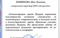 Благодарственное письмо главы города Пущино за большой вклад в благоустройство города. 2012