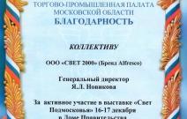 Благодарность Торгово-промышленной палаты Московской области за активное участие в выставке «Свет Подмосковья» 16—17 декабря 2015 года в Доме правительства Московской области