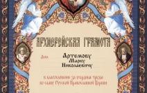 Архиерейская грамота Артёмову Марку Николаевичу в благословление за усердные труды во славу Русской Православной Церкви