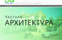 Архитектурная студия «ДГ ПРОЕКТ». Частная архитектура