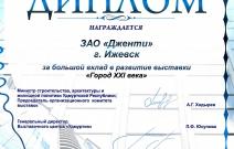 Диплом IX Международной строительной выставки «Город XXI века»