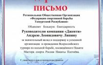 Благодарственное письмо от региональной общественной организации «Федерация спортивной борьбы Удмуртской Республики»