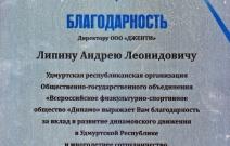 Благодарственное письмо от Удмуртской республиканской организации Общественно-государственного объединения «Всероссийское физкультурно-спортивное общество «Динамо»