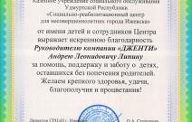 Благодарственное письмо от казенного учреждения социального обслуживания Удмуртской Республики «Социально-реабилитационный центр для несовершеннолетних города Ижевска»