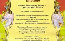 Благодарственное письмо от прихода храма святых Царственных мучеников