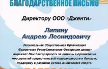 Благодарственное письмо от региональной общественной организации «Удмуртская Республиканская Федерация дзюдо»