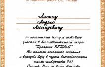 Благодарственное письмо от СЦ «Гвоздь»